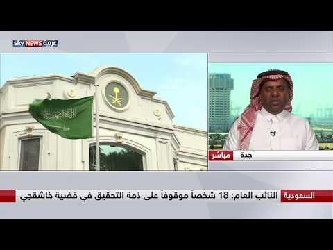 خالد باطرفي: السعودية كانت حريصة على التوثق من الحقائق قبل إعلان النتائج الأولية  - نشر قبل 5 ساعة