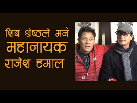 Rajesh Hamal | Shiva Shrestha | interview  about Nepali Movie  Bagmati