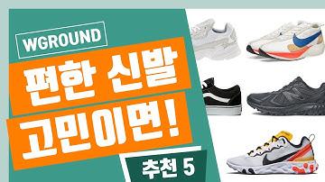 편한 운동화는이거지!! 브랜드신발 5가지 추천!! (feat.WG)