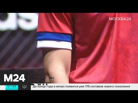 Сборная России по футболу отказалась от новой экипировки - Москва 24