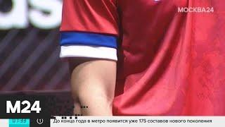 Сборная России по футболу отказалась от новой экипировки Москва 24