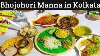 Bhojohori Manna Diamond Plaza | Best Bengali Food in Kolkata | ভজহরি মান্না | Episode 18