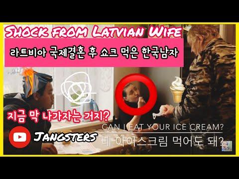 라트비아 여자랑 국제결혼 후 쇼크 먹은 한국남자 Korean husband got shock from Latvian wife 국제커플/라트비아 문화/라트비아 교민/라트비아 이민