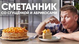 САМЫЙ ВКУСНЫЙ ТОРТ СМЕТАННИК ПроСто кухня YouTube версия