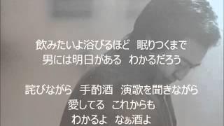 吉幾三 酒よ ロングバージョン 作詞・作曲 吉幾三 / 編曲 野村豊 「吉幾...
