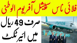 Flynas Cheap Air Tickets - Nas Airline Special Offer for Int...