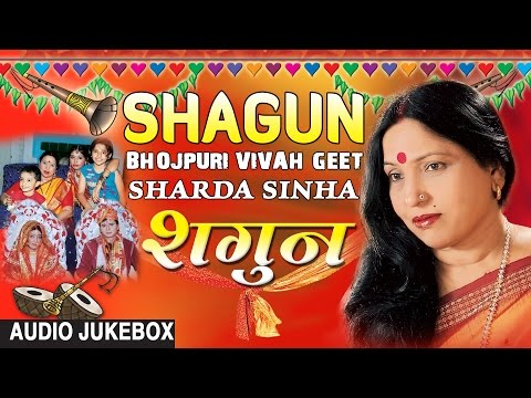 SHAGUN | SHARDA SINHA - BHOJPURI MARRIAGE SONGS AUDIO JUKEBOX | T-Series HamaarBhojpuri