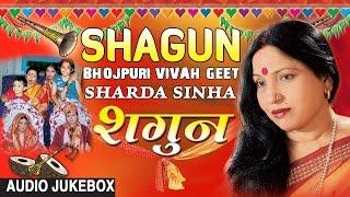 SHAGUN   SHARDA SINHA - BHOJPURI MARRIAGE SONGS AUDIO JUKEBOX   T-Series HamaarBhojpuri