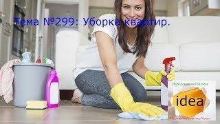 Уборка квартир(, 2017-06-08T16:25:17.000Z)