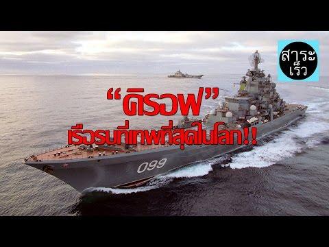 เรือลาดตระเวนประจัญบานชั้นคิรอฟ เรือรบที่เทพที่สุดในโลก!! [Kirov class battlecruiser]