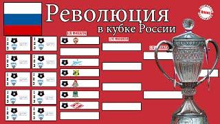 Кубок России по футболу который ты точно будешь смотреть Новый формат какие изменения