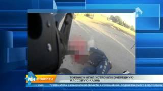 Боевики ИГ устроили из казни реалити-шоу