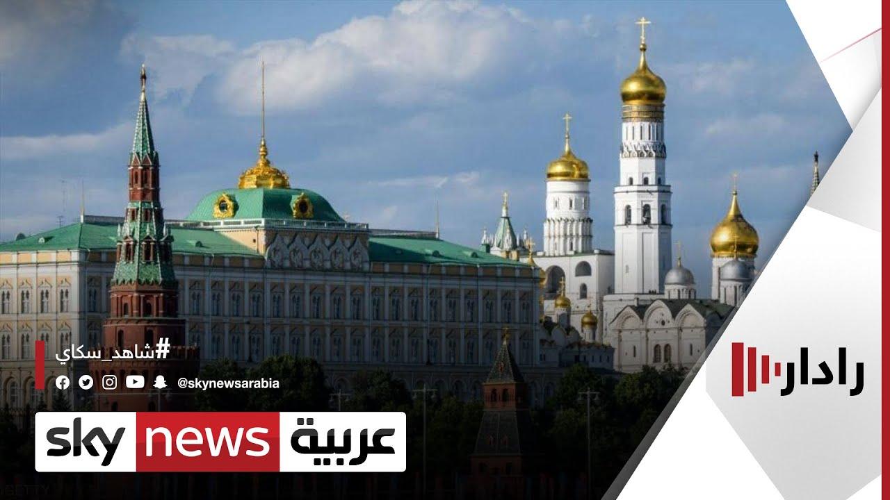 الكرملين: ندرس مقترح واشنطن لعقد قمة بين بوتن وبايدن | #رادار  - نشر قبل 3 ساعة