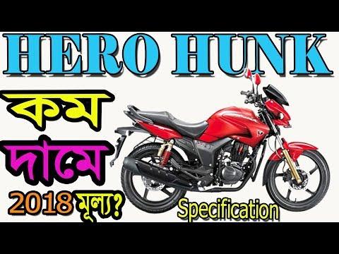 Hero Hunk Bike Specification and Price In Bangladesh