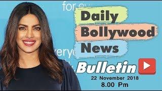 Bollywood News in Hindi | Bollywood News in Hindi Today | Priyanka Chopra | 22 November 2018 | 8 PM