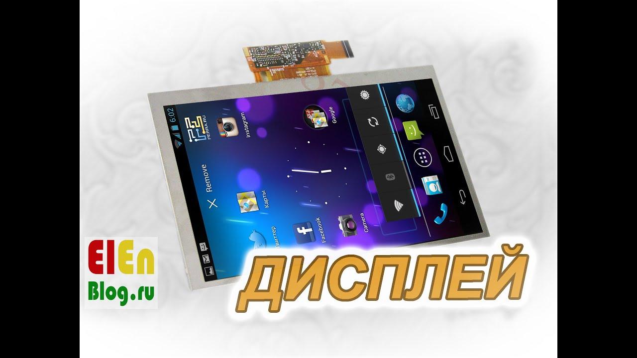 Высококачественная сенсорная панель для планшета lenovo a1000. Данный товар полностью соответствует предъявляемым требованиям качества, имеет долгий срок службы и высокие технические характеристики. Приобрести тачскрин (touchscreen) для планшета и получить необходимую.