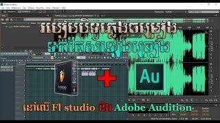 How to make acapella in adobe audition cs6 speak khmer