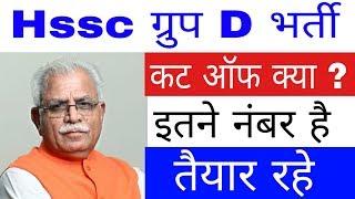 Haryana Group d इतने नंबर है तो तैयार हो जाओ || Hssc Group d cut off 2018