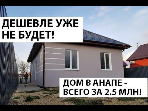 Как купить ДОМ В АНАПЕ НЕДОРОГО? Обзор дома в пригороде Анапы по СУПЕР ЦЕНЕ!
