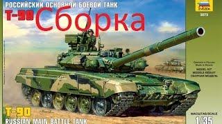 сборка Российского ОБТ Т-90 ZVEZDA 1/35
