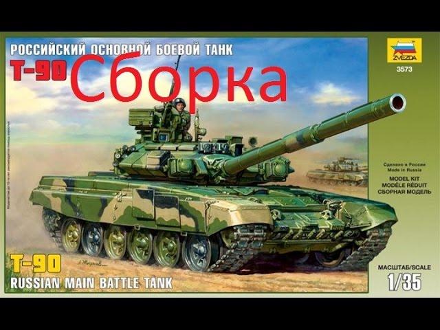 Сборка Российского основного боевого танка Т-90 Звезда