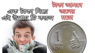 Totka For Money In Bengali