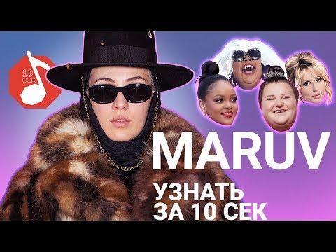 Узнать за 10 секунд | MARUV угадывает треки Alyona Alyona, Лободы, Monatik и еще 17 хитов