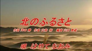 北のふるさと 唄:はやてなおみ 作詞:沖田 勝 作曲:立森 裕 編曲:山...