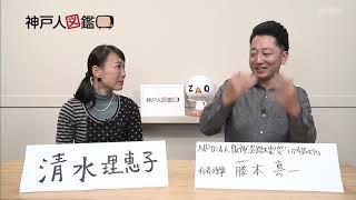 第129回のお客様はNPO法人「阪神淡路大震災『1.17希望の灯り...
