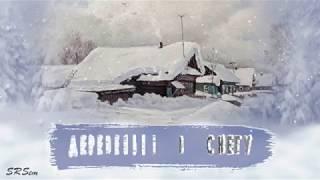 Деревенька в снегу (другой проект)