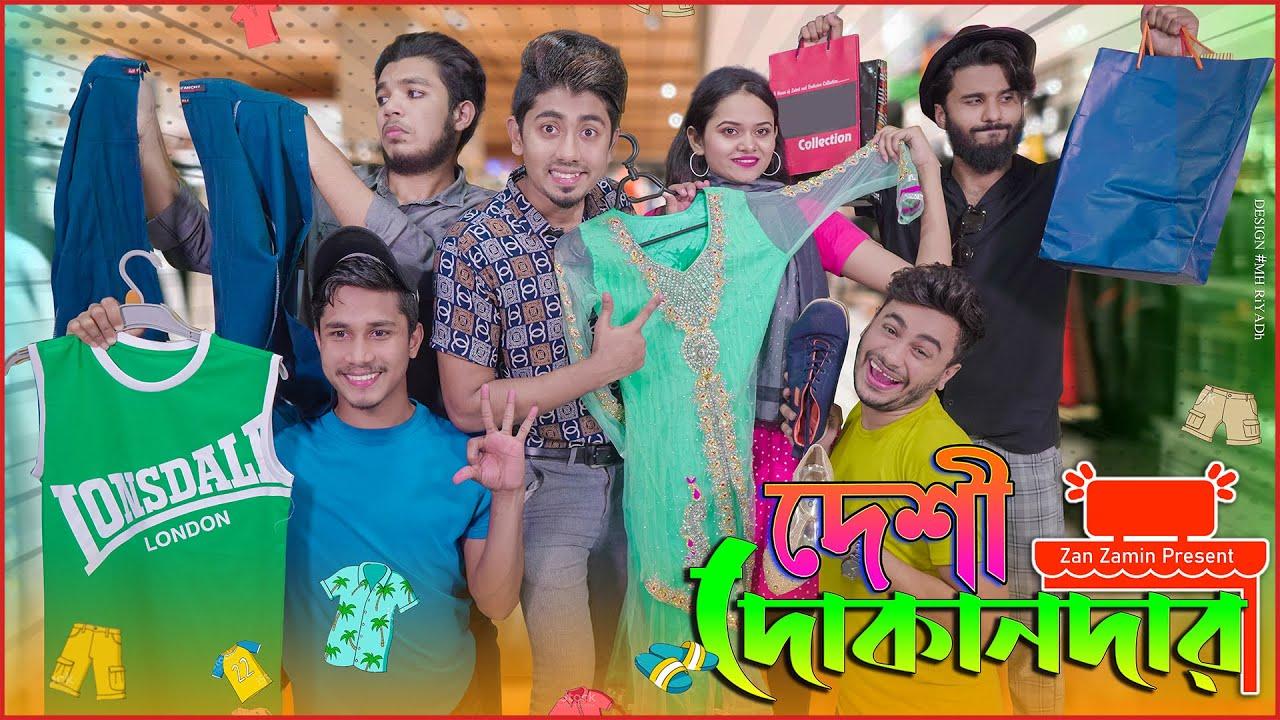 দেশী দোকানদার  || Desi Dokandaar || Bangla Funny Video 2021 || Zan Zamin