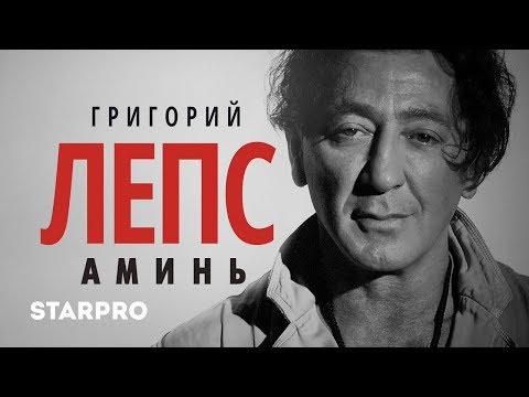 Григорий Лепс - Аминь - Клип смотреть онлайн с ютуб youtube, скачать