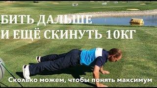 Гольф-фитнес или как потерять 10 кг и бить дальше
