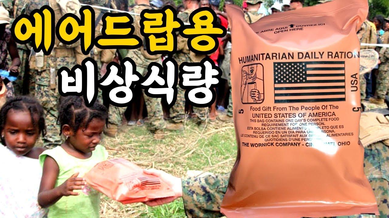 비상식량 MRE 2200Kcal 7달러 가성비 끝판왕? Humanitarian Daily Ration MRE HDR