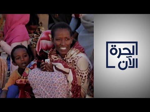 الأمم المتحدة تحذر من نفاد المواد الغذائية في تيغراي  - 13:55-2021 / 7 / 29