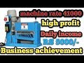 Low investment ideas || Rs 500/ kg மட்டுமே || small scale business ||Business achievement