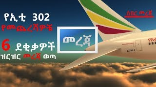 Ethiopian airlines: የኢቲ  302 የመጨረሻዎቹ 6 ደቂቃዎች ዝርዝር መረጃ ወጣ│ሰበር መረጃ│