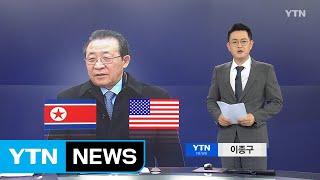 [YTN 뉴스나이트] 다시보기 2019년 10월 24일 - 1부