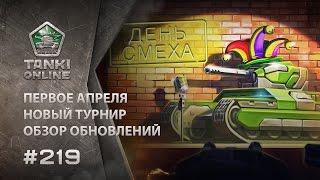 ТАНКИ ОНЛАЙН Видеоблог №219