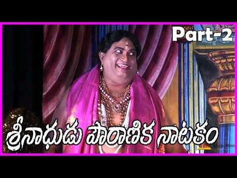 Srinadhudu Natakam (శ్రీనాధుడు నాటకం) Part-2  || Telugu Dramas / Old Dramas / Jayaprakash Reddy