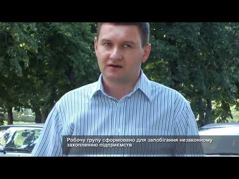 Телеканал АНТЕНА: У Черкасах діє робоча група з питань захисту прав інвесторів