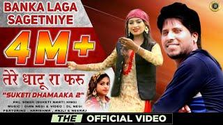 "Latest Himachali Video Song ""Tere Dhatu Ra Furu"" Suketi Dhamaka | Pal Singh | Gian Negi |MusicRiderZ"
