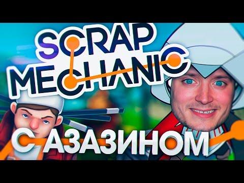 Летсплей Scrap Mechanic [by Azazin]