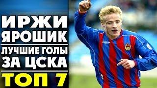 Иржи Ярошик | Лучшие голы за ЦСКА | ТОП 7 ● Jiri Jarosik | Best goals for CSKA   ▶ iLoveCSKAvideo