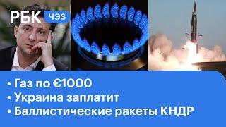 Газ разоряет Европу. Украину заставят заплатить России. КНДР стала еще опаснее.