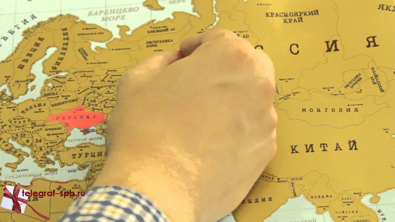 Англ. Языках, светящаяся карта звездного неба и скретч-карта для влюбленных всего от 9,90 руб. Скрэтч-карта мира: отличный подарок для тех, кто любит путешествовать и часто посещает новые страны. Посещенные страны