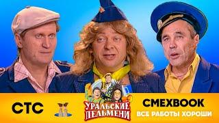 СМЕХBOOK   Все работы хороши   Уральские пельмени