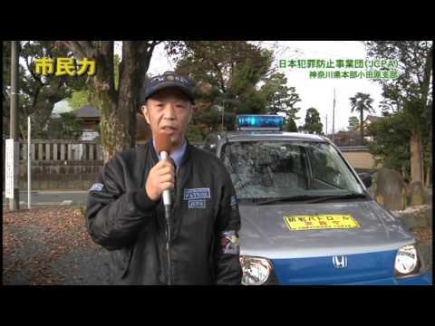 市民力 Vol.71 「JCPA神奈川県本部小田原支部」