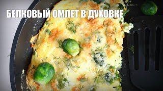 Белковый омлет в духовке — видео рецепт