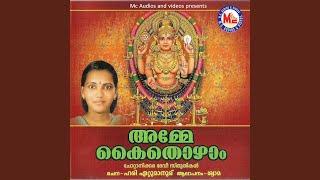 Chottanikkarayammayalle